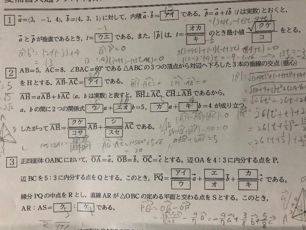 このプリントの1の問題の最小値を教えて欲しいです。 書き込みしていて見えづらいかもしれませんがよろしくお願いします。 ちなみに、先生の手書きでは√28/2となってましたが、そのとうりになりませんでした。 よろしくお願いします。