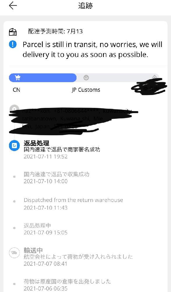 アリエク アリエクスプレス 勝手に返品表記? この状態からでも届く? 質問を読んでいただきありがとうございます。アリエクで送料有料の物を頼んだのに少し届くのが遅いな?と思っていたらこのような表記になっていました。 英語でいま配達してるから心配しないでねーみたいな事が書いてあるのはわかるのですが、返品処理?(国内速達で返品で商家署名成功)の表記になってしまっているので勝手に返品処理されていないか不安です… この状態からでも届いた人いませんか? 翻訳が正しくないのかもしれませんがこんなことになったことがないので少し不安です…