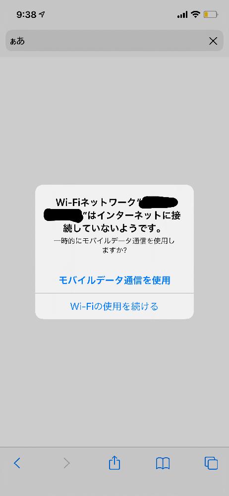 昨日、突然WiFiに繋がっているのにインターネットに繋がらなくなりました。今現在WiFiを切って使っている状態です。 幸いギガはまだまだあるので大丈夫なのですが、契約が切れているスマホはWiFiがないと繋がらないため全く使えず、学校用のパソコンに宿題が配信されているのですが、このパソコンもまたWiFiがないと機能しないので宿題ができず困っています。私もまだギガがあるとはいえ、このままずっと切って使っていたらすぐになくなりそうですし、親のスマホのギガは3ギガ程度しかないので私よりもすぐになくなりそうです。 朝、WiFiルーターのコンセントを抜き差しすると一瞬繋がるようになりましたがまた繋がらなくなりました。接続が5Gの方で繋がっていたので、2.4Gの方に繋げ直しましたがやっぱりダメでした。画像のような表示も昨日2回と今日朝1回出てきました。 どうすればなおるのでしょうか??