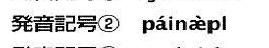 中国語と英語を学習した人に質問します。 この画像はpineappleの発音記号なのですが、アクセントの記号が二つありますよね? この二つの発音にどのように違いをつけますか? 僕は今中国語を学んでいるのですが、ピンインの第二声と第三声と同じような発音をするべきなんでしょうか?