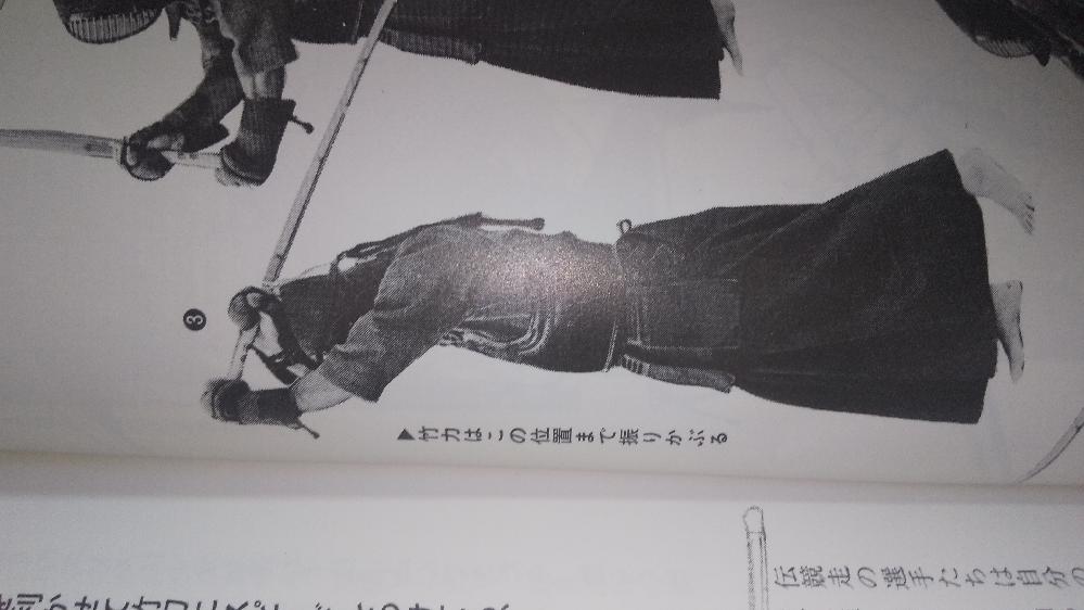 ある剣道の本を読んでこの画像の振りかぶり方は間違っていますか? 先生からは斜め45℃以上を超えてはならないと言われました。