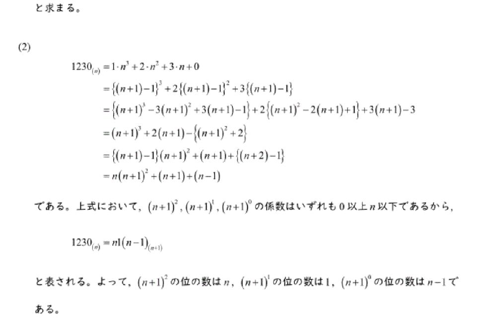 高校数学の質問です。 上智大学2021の問題なのですが n+1進法にするための、解説の式変形3行から4行が何をしているのかわかりません。 よろしくお願いいたします。