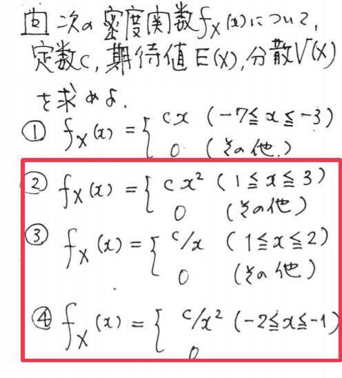 お礼チップ500枚‼️ この連続確率分布の問題解ける方いらっしゃいますか?私自身文系で数学が苦手ということもあり全く分かりません( ̄▽ ̄;) ②〜④の回答を頂きたいです。 よろしければ何かしらの紙に書いて頂いたものを写真に撮って送って頂きたいです。 どうかよろしくお願いいたしますm(_ _)m