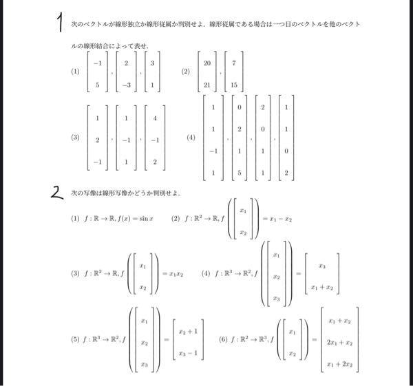 【数学】代数学の問題です。途中式を含めた回答を写真で送っていただけると助かります。よろしくお願い致します。m(_ _)m