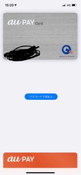 aupayカード(クレジットカード)をiPhoneのWalletに追加しました これを使う時は、クレジットカードと同じように支払日に引き落ちるのでしょうか? それとも登録口座からすぐ引かれるので...