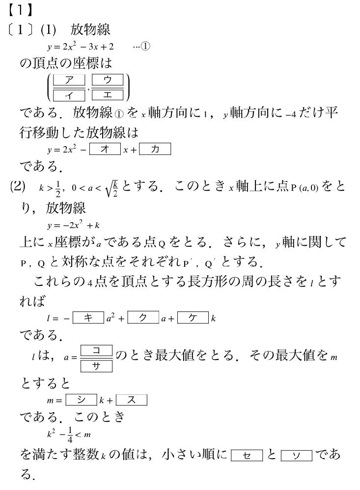 この問題のlを求める方法として2点間の距離の公式を用いたのですがpp'=2aは出ましたがPQ=|2a^2-k|となってしまいこれの外し方がわかりませんでした。 マーク式でa^2の係数が負なので解けましたが正攻法でPQの絶対値を外すことはできますか?