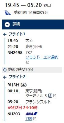 大分空港-羽田空港 (ソラシドエア) 羽田空港-フランクフルト空港(ANA) こちらの便でANAの預け荷物の基準に沿ってソラシドエアで荷物2個預けることは可能ですか?追加料金が必要でしょうか? また、荷物は一度羽田空港で預けなおす必要がありますか?