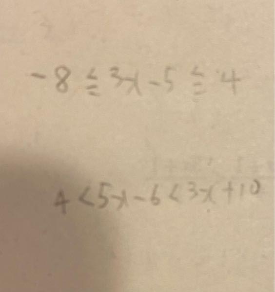 連立不等式の計算なんですけど、わからないので教えてください。