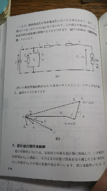 変圧器のベクトル図なんですけど、I'1のベクトルがどのようにして導き出されたのか全然分かりません。ご教授ください。