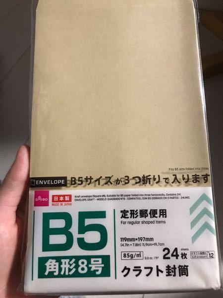 【至急お願いします!!】 らくらくメルカリ便についてなんですけど、 写真の封筒に入れて送ってしまいました。 最小サイズは23cm×11.5cm(長3封筒)と書いてあったのに… きちんと届きますかね…?( ; ᯅ ; `)