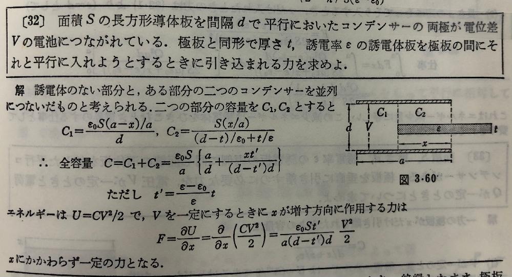 電磁気学の問題です。 Cを求めるところまでは分かるのですが、Fの導出を見ても理解できません。分かる方教えてください。