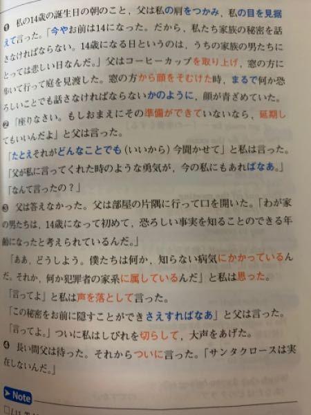 10〜11行目の質問です。 10行目の文は父が言っているんですか? 11行目の質問は私ですか?