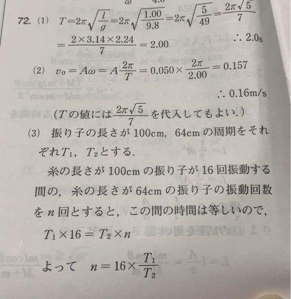 単振り子について この(3)がよんでも理解できないです どうして周期と振動数かけたら時間になるんですか?