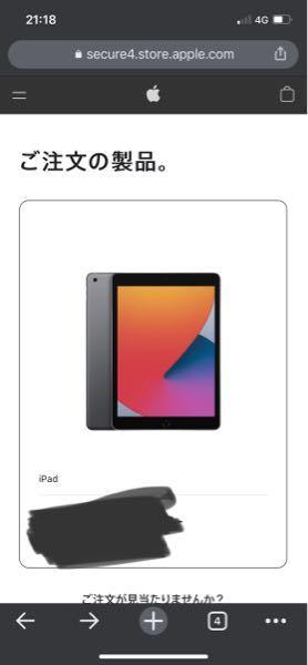 アップルストアでiPad無印を注文したんですが3ヶ月分割支払いにしたんですが確認する方法ってありますか?