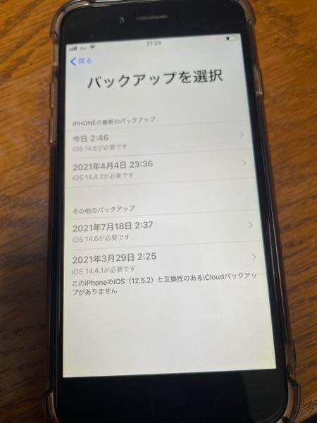 使わなくなったiPhone6sをサブ端末として使おうとして、iCloudにログインしようとしたら対応してないのかここから画面が進みません。サブ端末として使うにはどうすればいいですか。