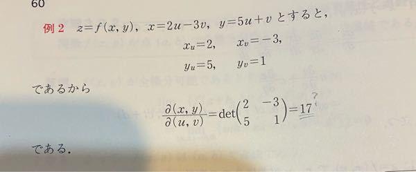 大学の微分と積分の全微分可能性と合成関数の微分の範囲についての質問です。ヤコビアンの範囲の問題なのですが、結果が17になる訳がわかりません。教えていただきたいです。