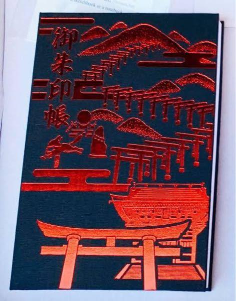 現在、京都の伏見豊川稲荷の御朱印帳でこの色のは販売されてますか?