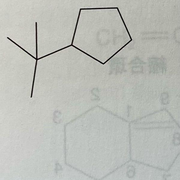 IUPAC 命名法 置換基についてです。 1,1-dimethylethylcyclopentanの1,1がなぜそうなるのかわかりません。教えていただきたいです。よろしくお願いします。