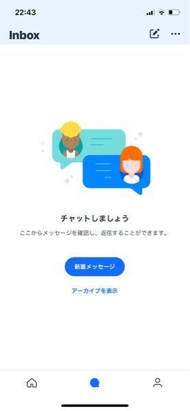 spaces by wixについてです。 とあるサークルのホームページからメッセージがくると、このアプリにメッセージが届く形になっています。 新着メッセージがみれるのは権限を持っている人のみ。今回、管理者から共同管理者として承認していただき、メッセージを見られるようになったはずですが、チャット画面はこのままです。 ポップアップ通知やメッセージが届いたとのgmail通知からログインするとメッセージはみれますが、 タイムラインで見られる方法が知りたいです。