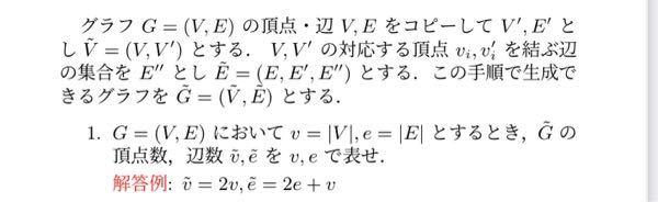 離散数学についての質問です。写真の問題について、2e+vとなる理由がよく分からないので、どなたか教えてください!よろしくお願いします。