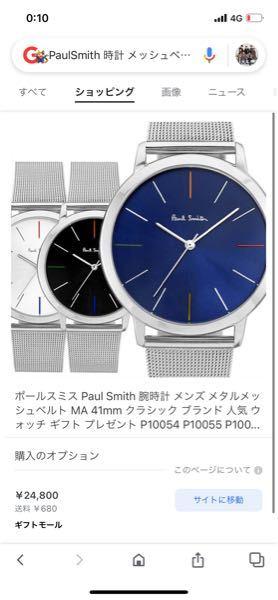 この写真の腕時計で青いものはダサいですか?