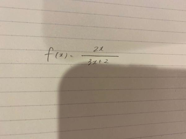 この関数の第n次導関数の求め方を詳しく教えてください。
