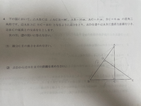 この問題の解き方と途中式を教えてください! 中学 数学