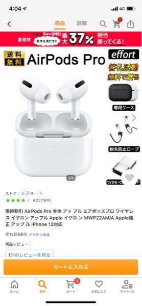 YahooショッピングでこのAirPods proを購入しようと考えてるんですけどこれは正規品ですか?アメリカ版並行輸入と記載されてるんですが、ほんとにアメリカで作られたものですか?偽物の可能性などはありませんか?