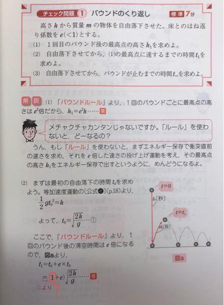 (2)の解説の赤い四角で囲った1はどっから出てきたんですか?
