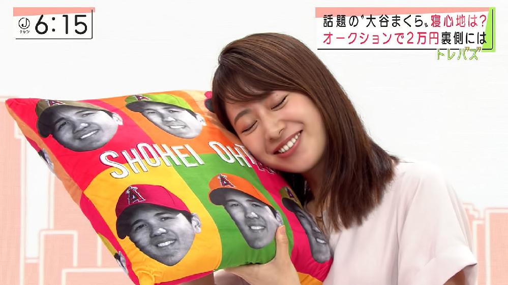 大谷翔平さんのクッション 欲しいですね!