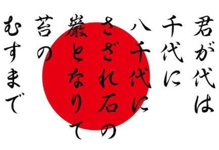 君が代は、世界的に見てもすごく個性の強い国歌なのですか? 自画自賛? . 日本の国歌である「君が代」ですが、元々は尊敬する人物とその末永い安寧を願う歌であったそうです。現在は主に天皇陛下を指している意味合いが強くなっておりますが。 そんな君が代は、世界各国の国歌と比較するとまず歌詞がある方が若干珍しいそうですね、歌詞がなく曲のみの国歌であることも多いそうです。 さらにこんなこともどこかで聞きました。 世界の国歌はやはり西洋音楽の影響を強く受けた曲調であることが多いのに対し、日本の君が代は西洋音楽の影響はろくに受けておらず、日本音楽古来の曲調のために、オリンピックやワールドカップなど国際大会にて、他国の国歌と順番に国歌斉唱しても、かなり個性的で目立ちやすいとも。 どうなのでしょう、これって真実なのでしょうか? 日本の君が代は世界の国歌の中でも相当に個性の強い曲と言えるのですかね? 優劣ではなく。 それとも、日本人の自惚れというか自画自賛に過ぎないと感じますかね? 君が代や世界の国歌に関心のある方など、ぜひ皆様のご意見をお聞かせください。