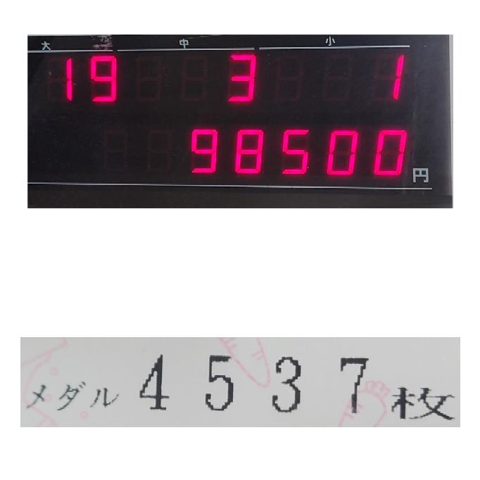 マイホールの換金率が変わり4537枚で98500円ありました。 もしかしたら1000円で47枚出しなのか分かりませんが 4537枚で°98500円だと何枚交換ですかね?
