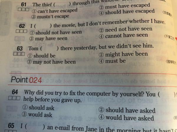 63問目についてです。 回答が②なのですが、③にした場合、「トムはそこにいたはずだが私たちは彼には合わなかった」で文意は合わないのですか?