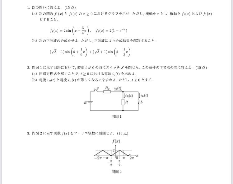 工学部の学生です。この問題がわかりません。解説お願いします!