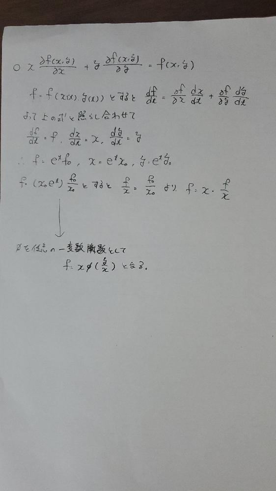 次の一階準線形偏微分方程式について、途中までは分かったのですが、そこから答えに至るまでの過程が分かりません。(矢印の部分)途中式を埋めてください。よろしくお願いします。
