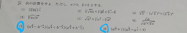 高校数学2教えてください。 (7)と(8)はどのようにしてとくのでしょうか…?答えはあるのですが途中式がなくて困ってます。途中式ありでよろしくお願いします。