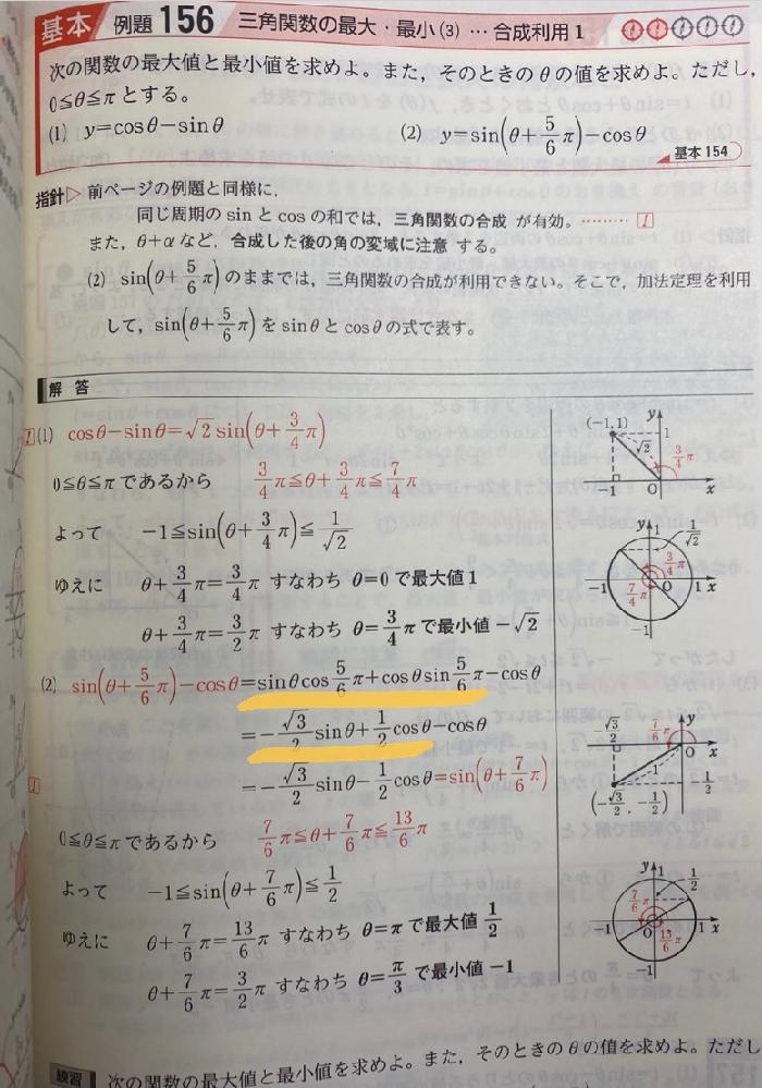 数学IIの三角関数の問題なんですけど、黄色い線が引いてある部分の計算方法を教えて欲しいです(;;) どなたかお願いします。!
