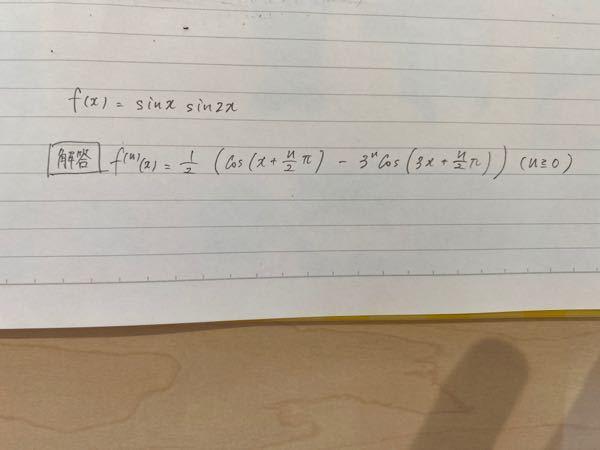 この関数の第n次導関数の求め方を教えてください。