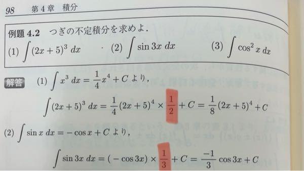 積分です。この問題、1/2、1/3をかけるのはどうしてでしょうか。1)は(2x+5)の微分の逆数かな?と考えたのですがそうなると、2)が1/3の理由がわかりません。