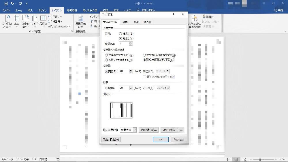 wordの文字数、ページ数についての質問です。 とある公募に小説を応募するのですが、その際に40文字×20行で5ページ以下でなければ(4000文字以下)いけません。 その公募に応募するサイトでフォーマットをダウンロードし、40文字×20行で3166文字書いたのですが、ページ数が6ページになってしまいます。 wordのページレイアウトで確認しましたが、ちゃんと40文字×20行でした。 4000文字以下でどうしてページ数が6ページになってしまうのでしょうか。 wordに詳しい方、どなたか回答お願いいたします。 画像は見えずらいですが、40文字×20行で書き3166文字ですがページ数が6ページになっている画面です。
