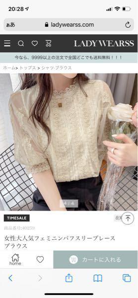 1ヶ月ほど前に通販でこの服を見つけたのですが、今みたら見つけられないのです どこで(どのサイトで)買えるかわかる人いませんか