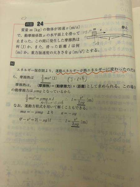この問題の場合、摩擦熱をμmglで回答してはいけないのって、問題文にlを求めよって書いてあって、lが未知数扱いだからですか?