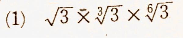 この問題の解き方を教えてください。 自分で解いてみたら 2√3×3√3×6√3 36√27 36×3√3 で、108√3になったのですが、どうにも違和感があります。解き方を間違えているのでしょうか?