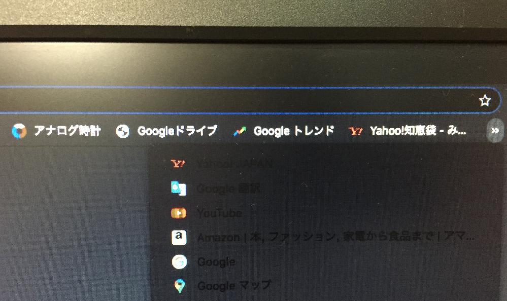 昨日突然こうなっていました。 Google Chromeについて以下の現象の解決策を教えて下さい。 最近、個人情報流出のニュースが多いので、気休め程度の対策としてよくGoogle Chromeの...