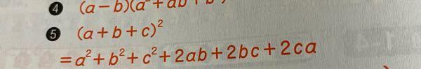 この公式の最後のところですが、2caのところを2acと書いてもいいでしょうか?自分的には、アルファベット順にした方がいいと考えました。よろしくお願いします。
