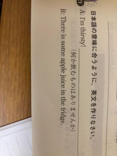 高校1年生の英語の問題です。 この回答はどうなるか教えてください。