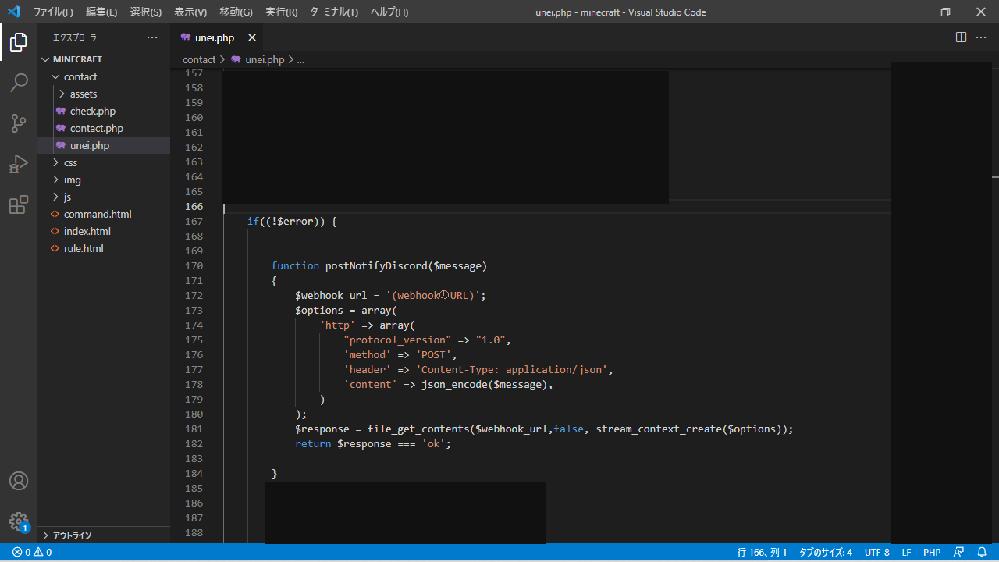 PHPのfile_get_contentsについて質問です お問い合わせフォームに入力された内容を、webhookでDiscordに送信する仕組みを作りたかったんですが、下記のようなエラーがでて...