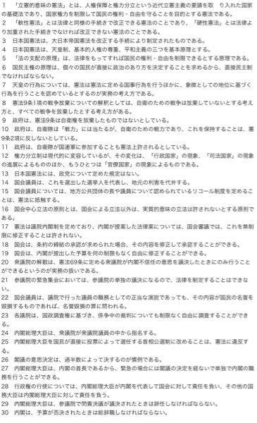 【500枚】この日本政治・憲法に関する説明の中で合っている番号を教えて欲しいです!(複数選択可)