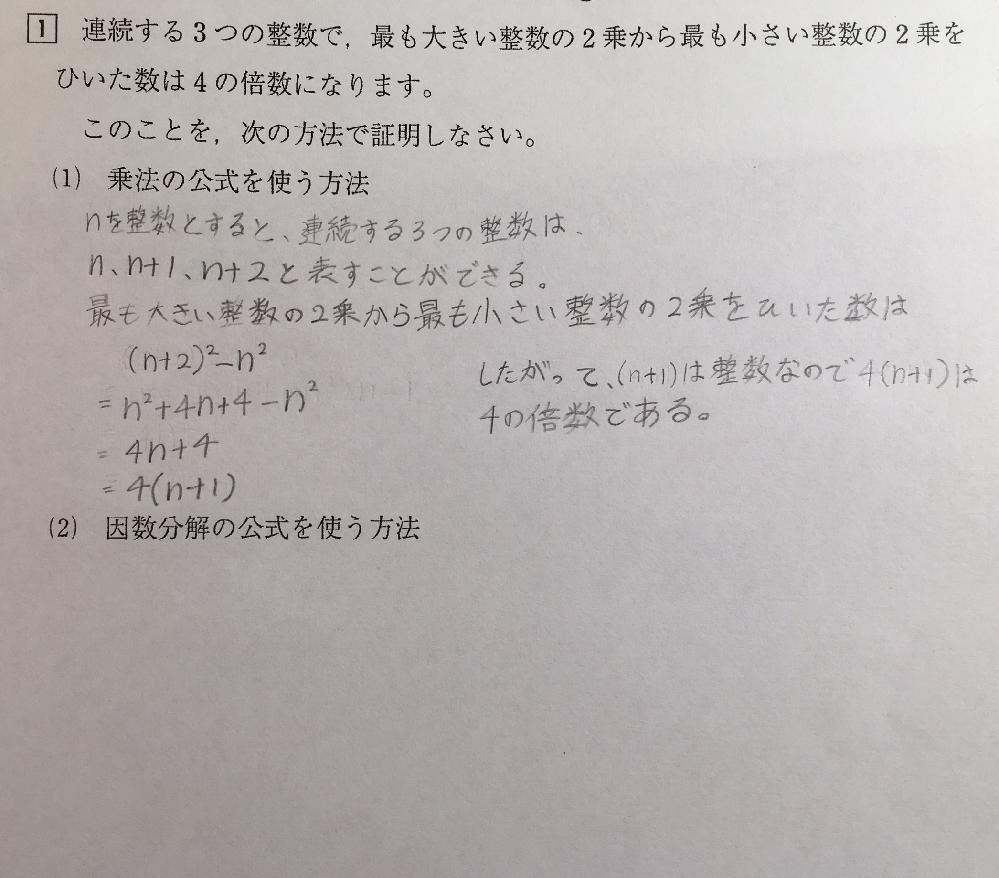 中3数学の夏休みの宿題で出されました。 (1)は分かったのですが(2)が分かりません。分かる方ご回答お願いします。