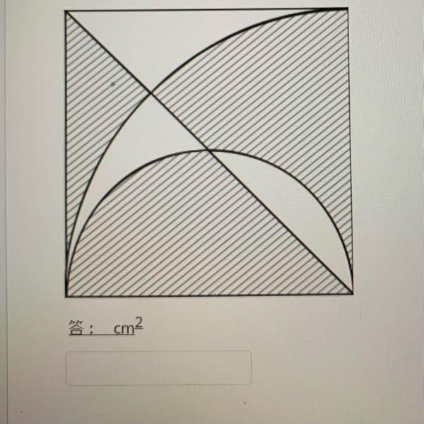 車線部の面積を計算してください。 なお、この図形は、一辺が10cmの正方形の中に、半径10cmの四分円と直径10cmの半円が描かれているものです。 教えてください!